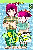 れもんカンパニー(1) (Kissコミックス)