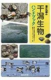 瀬戸内圏の干潟生物ハンドブック