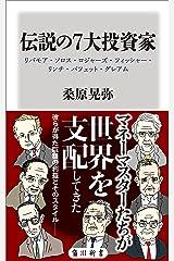 伝説の7大投資家 リバモア・ソロス・ロジャーズ・フィッシャー・リンチ・バフェット・グレアム (角川新書) Kindle版