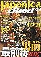 Japonica Blood vol.13 (SAKURA MOOK)