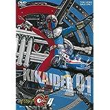 キカイダー01 VOL.4<完> [DVD]
