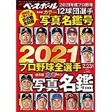 野球 名鑑 2021 選手 プロ