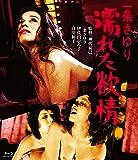 一条さゆり 濡れた欲情 [Blu-ray]