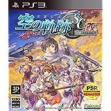 英雄伝説 空の軌跡 SC:改 HD EDITION - PS3