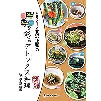 四季を彩るデトックス料理-88の食材図鑑