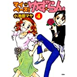マイペース!ゆず☆らん : 4 (アクションコミックス)