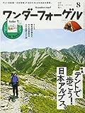 ワンダーフォーゲル 2017年8月号 「テントで歩こう! 日本アルプス」「テントブック」「ベストルート30」