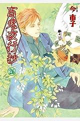 百鬼夜行抄(26) (Nemuki+コミックス) Kindle版