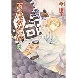 百鬼夜行抄 (28) (Nemuki+コミックス)