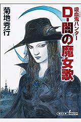 吸血鬼ハンター(37) D-闇の魔女歌 (朝日文庫ソノラマセレクション) Kindle版