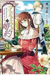 マリエル・クララックの婚約 (アイリスNEO) Kindle版