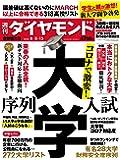 週刊ダイヤモンド 2020年 8/8・8/15 合併特大号 [雑誌] (コロナで激変! 大学 序列・入試)