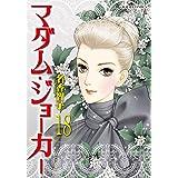 マダム・ジョーカー(18) (ジュールコミックス)
