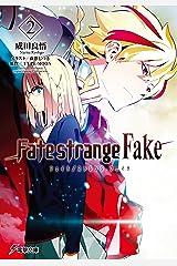 Fate/strange Fake(2) (電撃文庫) Kindle版