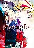 Fate/strange Fake(2) (電撃文庫)
