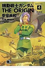 機動戦士ガンダム THE ORIGIN(4) (角川コミックス・エース) Kindle版