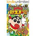 映画クレヨンしんちゃん オタケベ!カスカベ野生王国
