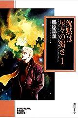 沈黙は星々の渇き(1) (ソノラマコミック文庫) Kindle版