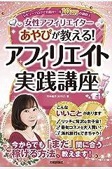 アフィリエイト実践講座 ~あやぴが教えるレビューブログで目指せ!月10万円の副収入 Kindle版