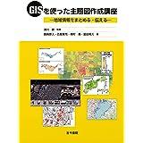 GISを使った主題図作成講座-地域情報をまとめる・伝える