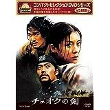 コンパクトセレクション チェオクの剣 [DVD]