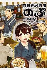 異世界居酒屋「のぶ」(10) (角川コミックス・エース) Kindle版
