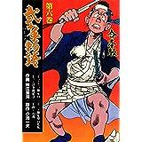 弐十手物語【合本版】6