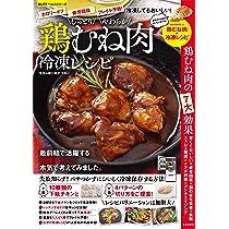 鶏 胸 肉 下味 冷凍 レシピ