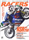 RACERS - レーサーズ -  Vol.21 '80s NSR250 GP250レーサーの大本命、'80年代後半のホンダNSR25 (サンエイムック)