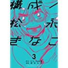 構成/松永きなこ 3巻 (デジタル版ガンガンコミックスONLINE)