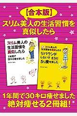 【合本版】スリム美人の生活習慣を真似したら 1年間で30キロ痩せました 絶対痩せる2冊組! Kindle版