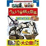ウルトラ重機大図鑑 掘る 削る・守る [DVD]