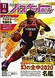 月刊バスケットボール 2020年 11 月号 [雑誌]