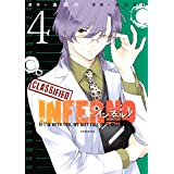 インフェルノ(4) (ARIAコミックス)