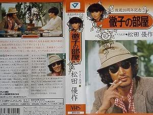 徹子の部屋「松田優作」 [VHS]
