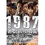 1987、ある闘いの真実 [DVD]