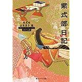 紫式部日記 ビギナーズ・クラシックス 日本の古典 (角川ソフィア文庫)