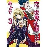 恋は世界征服のあとで(3) (月刊少年マガジンコミックス)
