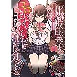 比羅坂日菜子がエロかわいいことを俺だけが知っている。(1) (電撃コミックスNEXT)