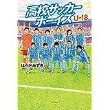 高校サッカーボーイズ U-18 (角川書店単行本)