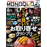 MONOQLO(モノクロ) 2020年 08 月号 [雑誌]