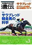 生物の科学 遺伝 Vol.74 No.3 生き物の多様性、生きざま、人との関わりを知る 特集:サラブレッド競走馬の科学