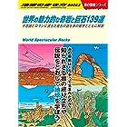 W03 世界の魅力的な奇岩と巨石139選 不思議とロマンに満ちた岩石の謎を旅の雑学とともに解説 (地球の歩き方W)