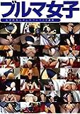 ブルマ女子 デジタルアーク [DVD]