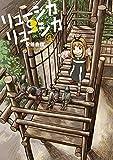 リューシカ・リューシカ(4) (ガンガンコミックスONLINE)