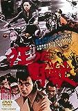 狂った野獣 [DVD]
