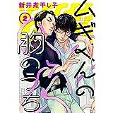ムギくんの胸のうち 分冊版 : 2 (コミックマージナル)