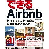 できるAirbnb エアビーアンドビー 初めてでも安心・安全に民泊を始められる本 (できるシリーズ)
