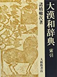 大漢和辞典 (第13巻) 索引