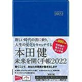本田健 未来を開く手帳 2022